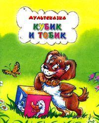 Кубик и Тобик. Святослав Рунге