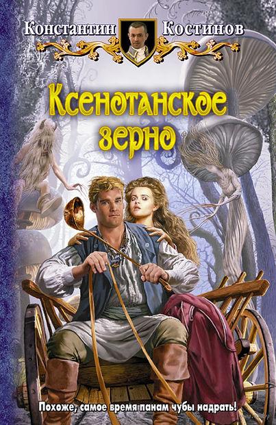 Ксенотанское зерно. Константин Костинов