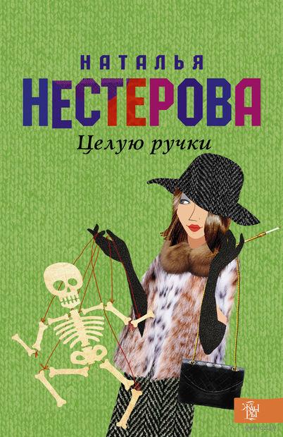 Целую ручки (м). Наталья Нестерова