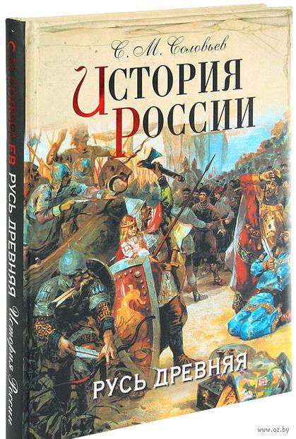 История России. Русь древняя — фото, картинка