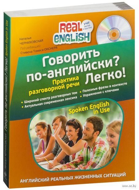 Говорить по-английски? Легко! (+ CD). Наталья Черниховская