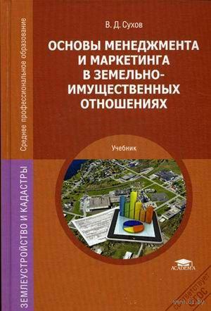 Основы менеджмента и маркетинга в земельно-имущественных отношениях. Владимир Сухов