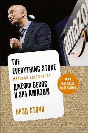 Джефф Безос и эра Amazon. Брэд Стоун