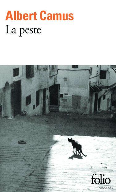 La Peste. Альбер Камю