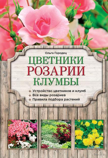 Цветники, розарии, клумбы. О. Городец