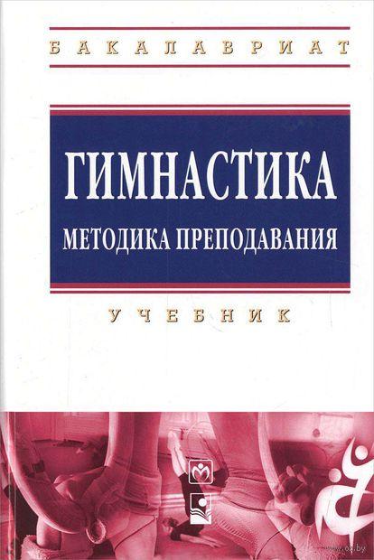 Гимнастика. Методика преподавания. Г. Рабиль, Т. Морозевич-Шилюк