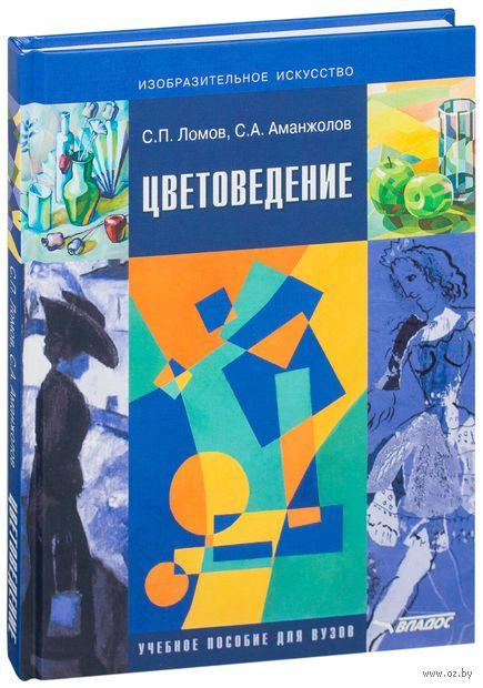 Цветоведение (+ CD). Сейткали  Аманжолов, Станислав Ломов