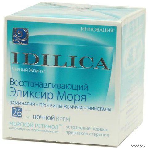 """Ночной крем для лица Idilica """"Увлажняющий. Эликсир Моря"""" (50 мл; 26+)"""