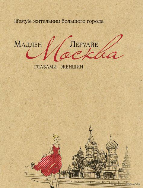 Москва глазами женщин. Мадлен Леруайе