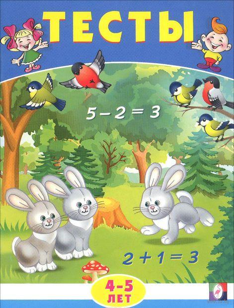 Тесты. Математика. 4-5 лет. Этери Заболотная