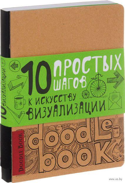Doodlebook. 10 простых шагов к искусству визуализации (светлая обложка)