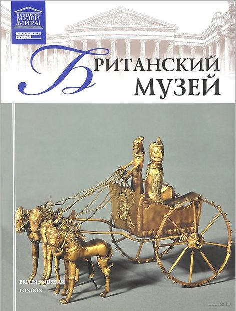 Британский музей. Т. Акимова