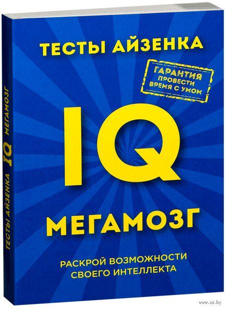 Тесты Айзенка. IQ. Мегамозг. Раскрой возможности своего интеллекта. Ганс Айзенк