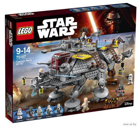"LEGO Star Wars ""Шагающий штурмовой вездеход AT-TE"" — фото, картинка"