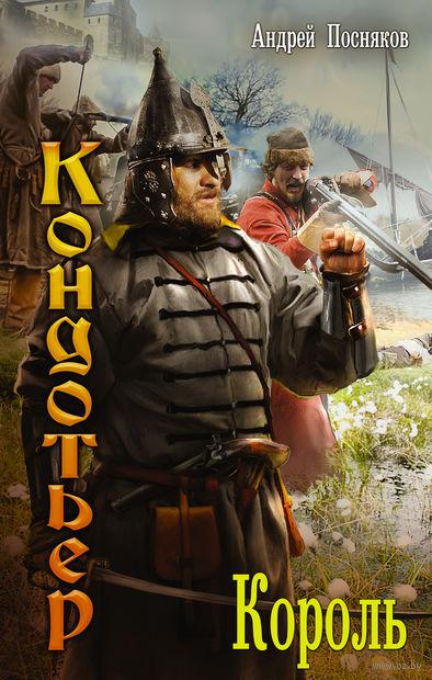 Король. Андрей Посняков