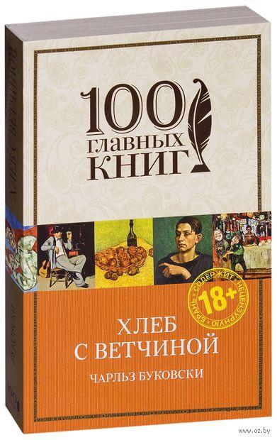 Хлеб с ветчиной (м). Чарльз Буковски