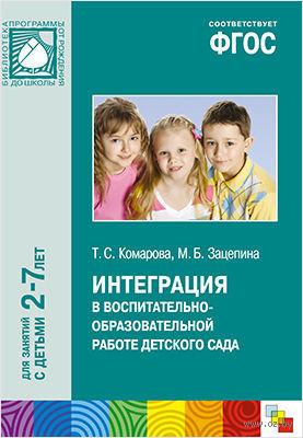 Интеграция в воспитательно-образовательной работе детского сада. Тамара Комарова