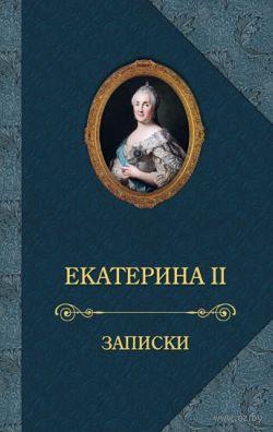 Екатерина II. Записки — фото, картинка