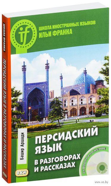 Персидский язык в разговорах и рассказах (+ CD) — фото, картинка