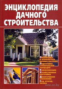 Энциклопедия дачного строительства. Александр Горбов