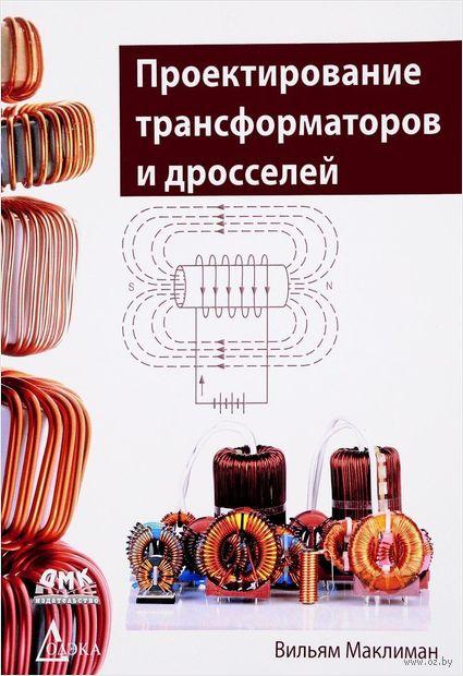 Проектирование трансформаторов и дросселей — фото, картинка