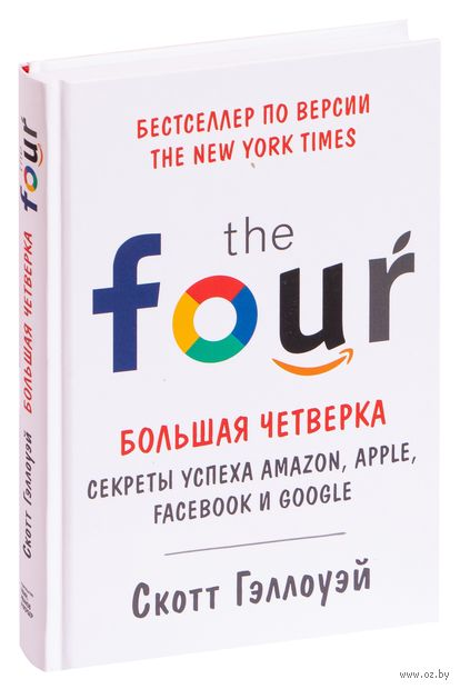 Большая четверка. Секреты успеха Amazon, Apple, Facebook и Google — фото, картинка