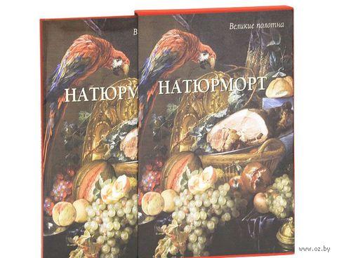 Натюрморт (подарочное издание). Вера Калмыкова