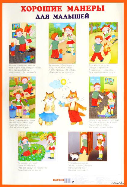 Хорошие манеры для малышей. Плакат