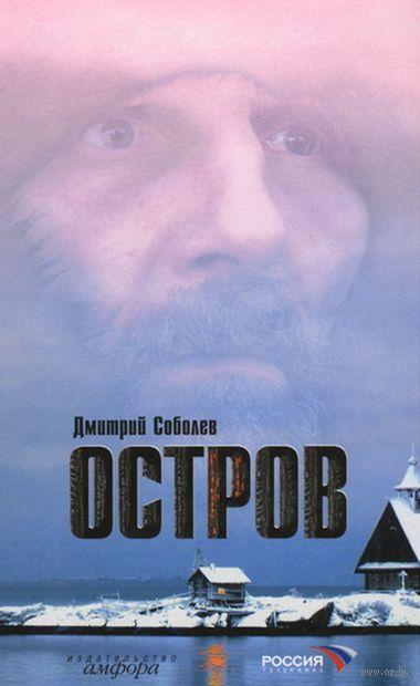 Остров. Дмитрий Соболев