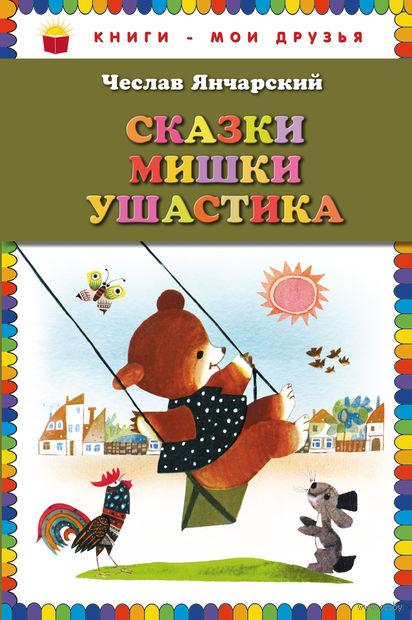 Сказки Мишки Ушастика. Чеслав Янчарский