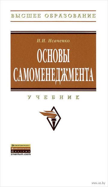 Основы самоменеджмента. Игорь Исаченко