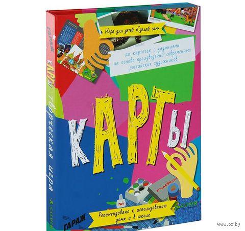 """Карты. Игра для детей """"Сделай сам"""" (набор из 20 карточек). Евгения Михина, Анастасия Митюшина"""
