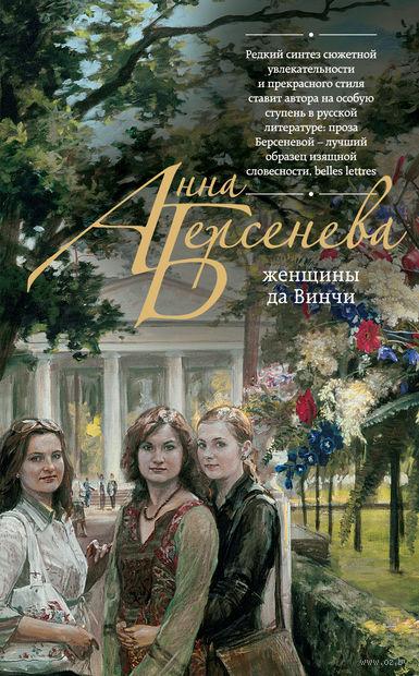 Женщины да Винчи. Анна Берсенева