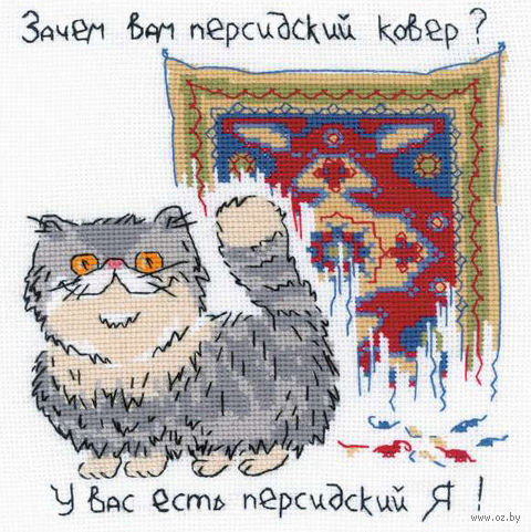 "Вышивка крестом ""Персидский ковер"" (200х260 мм) — фото, картинка"