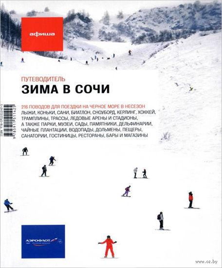 Зима в Сочи. Павел Копачев, Мария Кувшинова