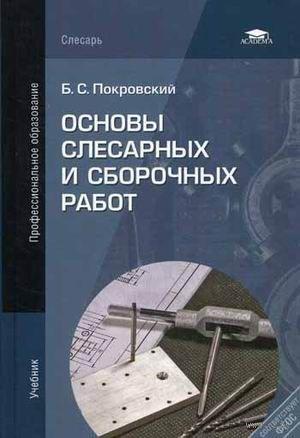 Основы слесарных и сборочных работ. Борис Покровский