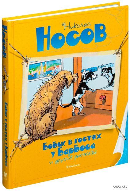 Бобик в гостях у Барбоса и другие рассказы. Николай Носов