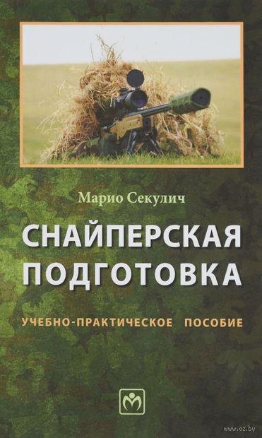 Снайперская подготовка. Марио Секулич