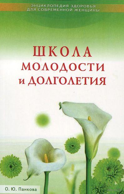 Школа молодости и долголетия. Ольга Панкова