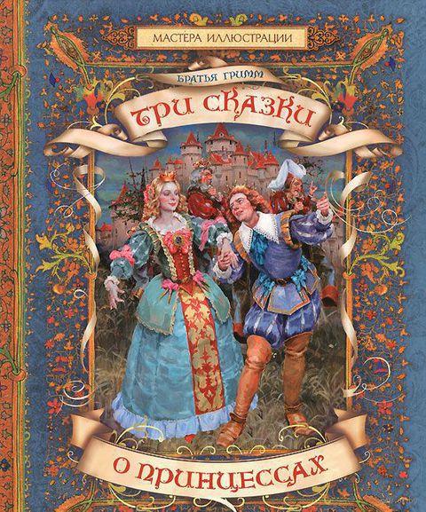 Три сказки о принцессах. Братья Гримм