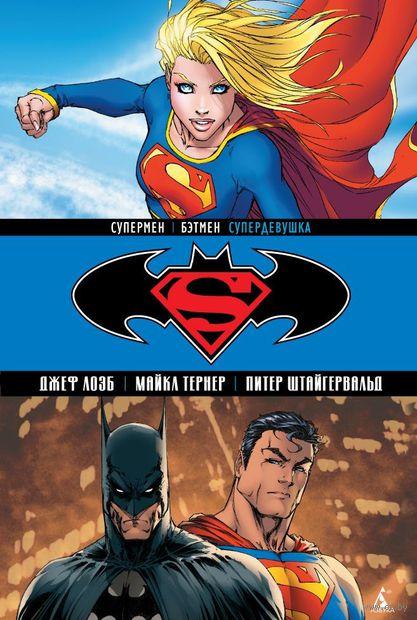 Супермен/Бэтмен. Супердевушка — фото, картинка