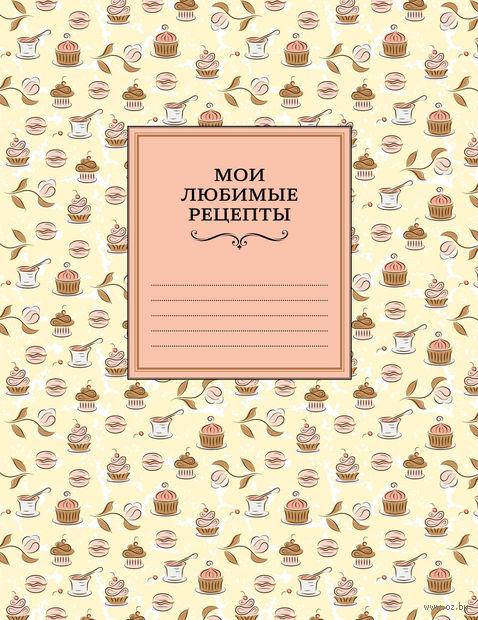 Мои любимые рецепты. Книга для записи рецептов (Сахарная пудра)