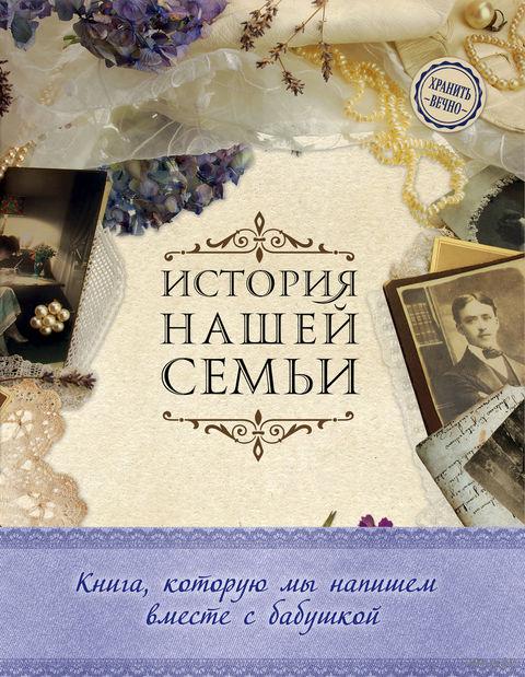История нашей семьи. Книга, которую мы напишем вместе с бабушкой — фото, картинка