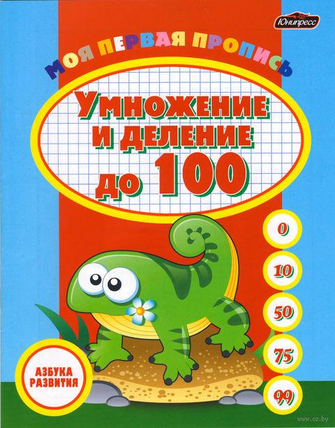 Умножение и деление до 100