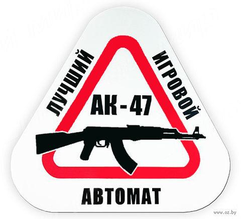 """Наклейка на машину """"АК-47 - лучший игровой автомат"""" (20х20х20 см) — фото, картинка"""