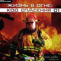Жизнь в огне: Код спасения 01