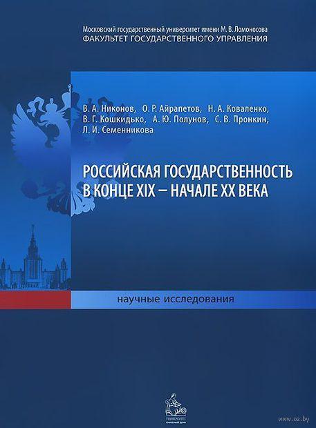 Российская государственность в конце XIX – начале XX века — фото, картинка