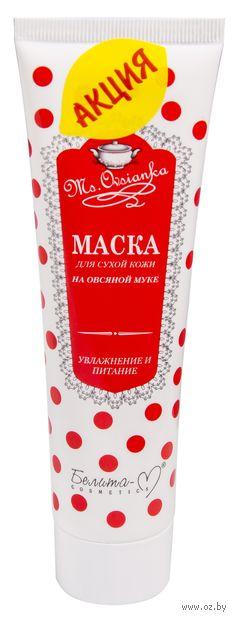 "Маска для лица ""Ms. Ovsianka. Для сухой кожи"" (100 мл) — фото, картинка"