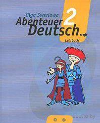 С немецким за приключениями 2. Учебник. 6 класс — фото, картинка