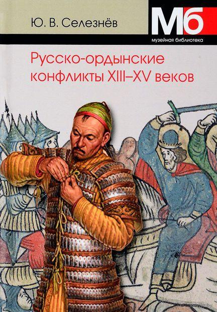 Русско-ордынские конфликты ХIII-XV веков — фото, картинка